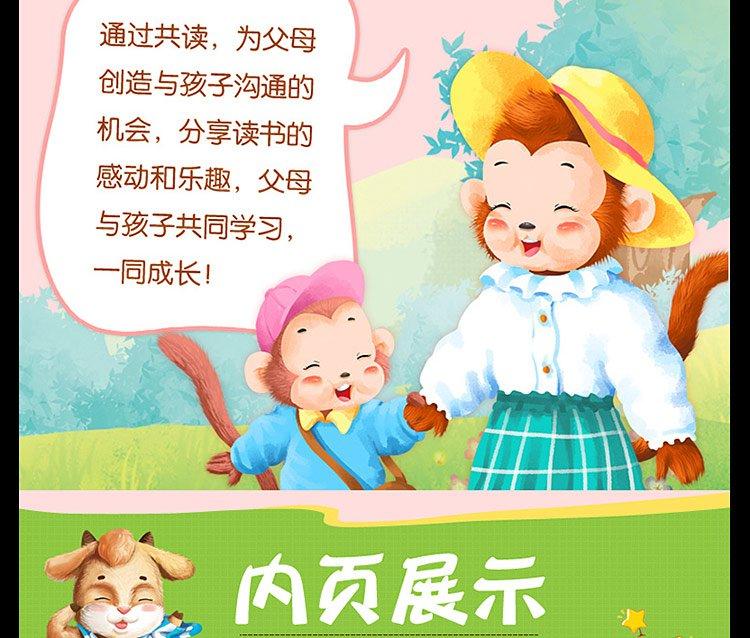 0-3岁 幼儿情商行为管理亲子绘本对不起系列 全10册 (散步 起来 排队