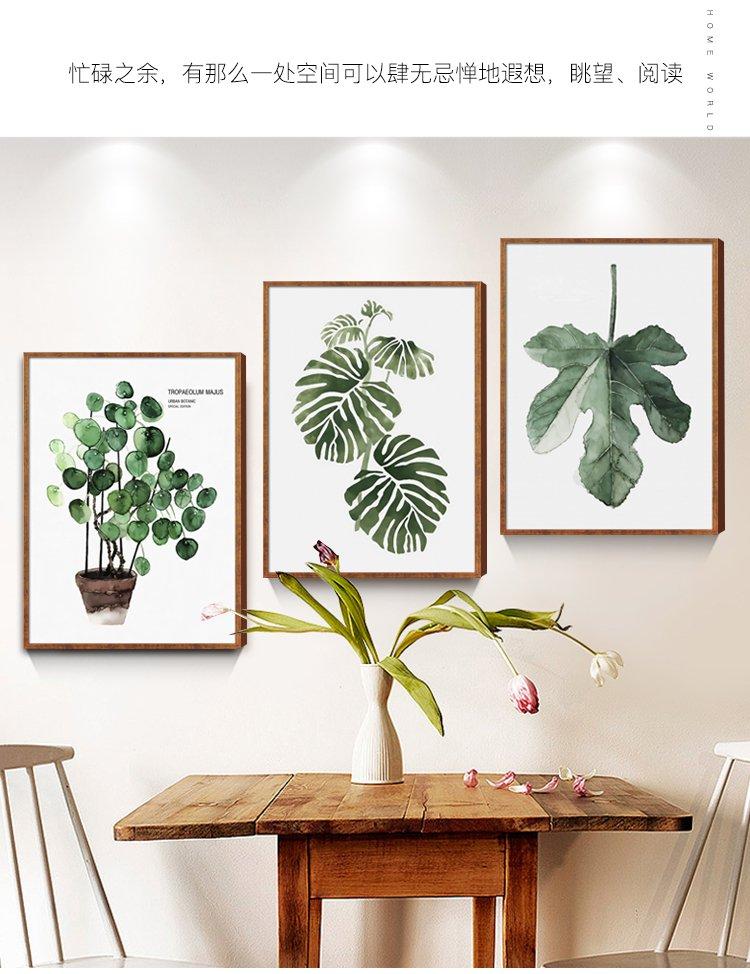 植物派对 客厅现代简约绿植壁画卧室ins挂画沙发背景墙餐厅装饰画