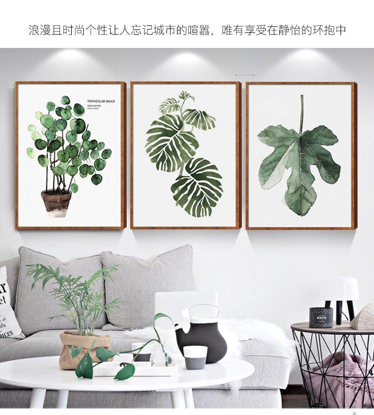 植物派对 客厅现代简约壁画装饰画ins挂画