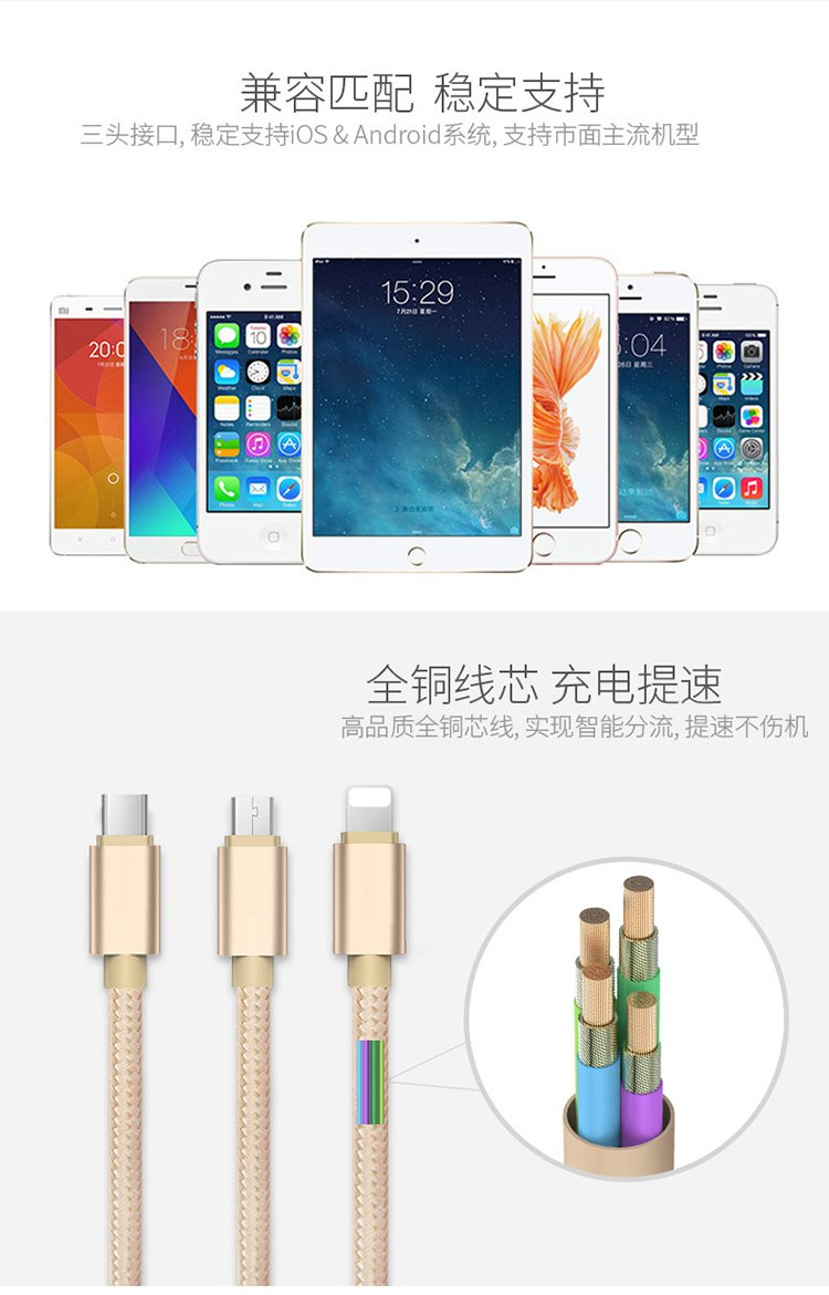 苹果安卓一拖三数据线 乐视三合一数据线 type-c铝合金编织线 极光银