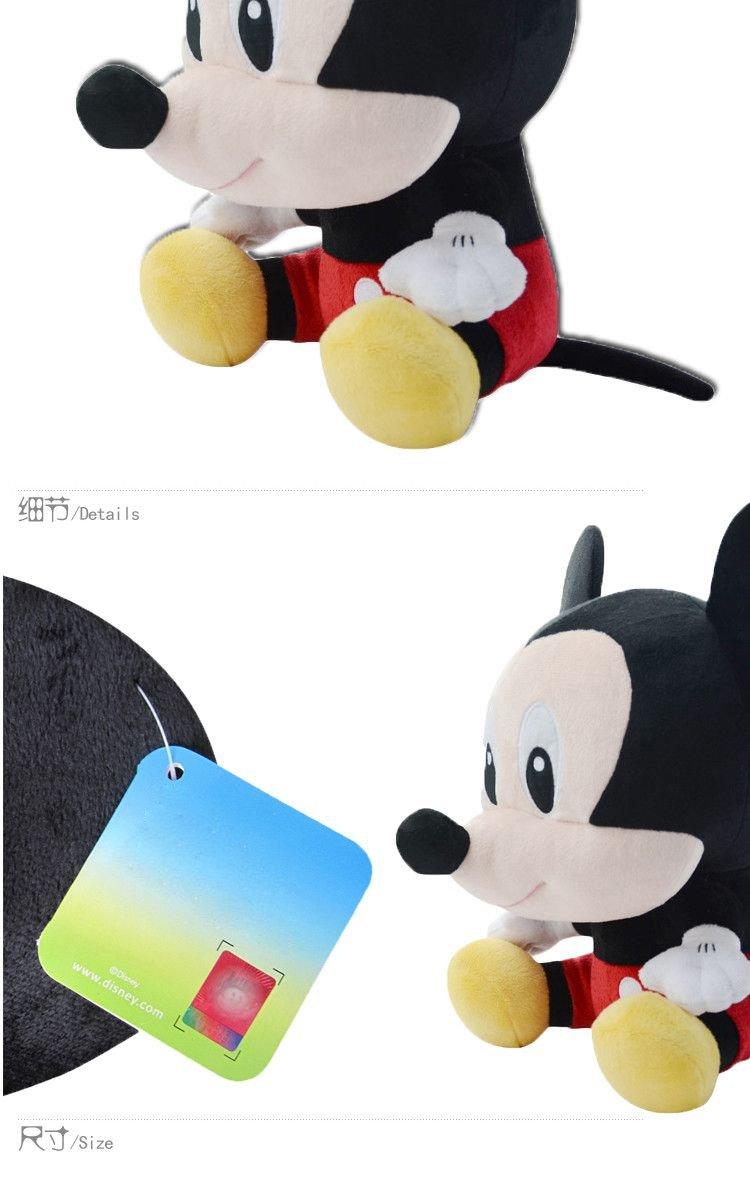 迪士尼公仔毛绒玩具 米奇q版系列31*21*19cm