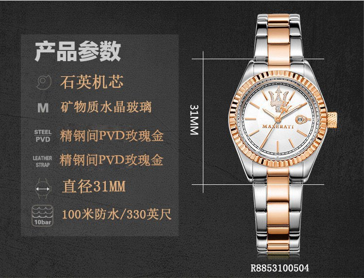 玛莎拉蒂 商品名称: 玛莎拉蒂角逐系列时尚女士石英手表 产地: 中国