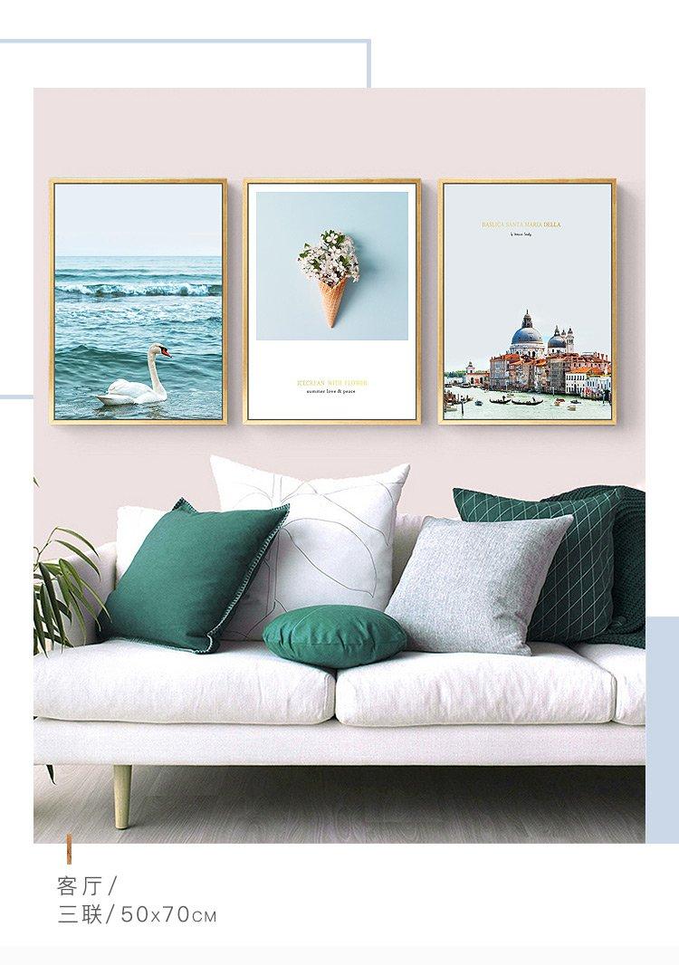 北欧风客厅装饰画沙发背景墙卧室挂画壁画
