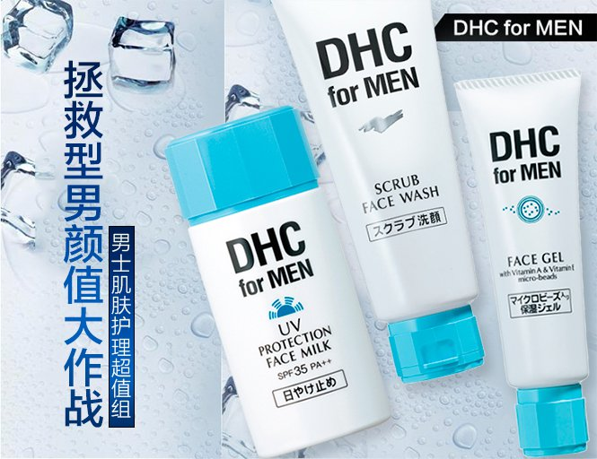 dhc男士肌肤护理超值组