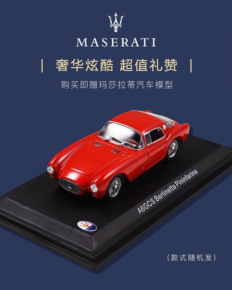 品牌名称: 玛莎拉蒂 商品名称: 玛莎拉蒂潜能系列机械男表 产地: 中