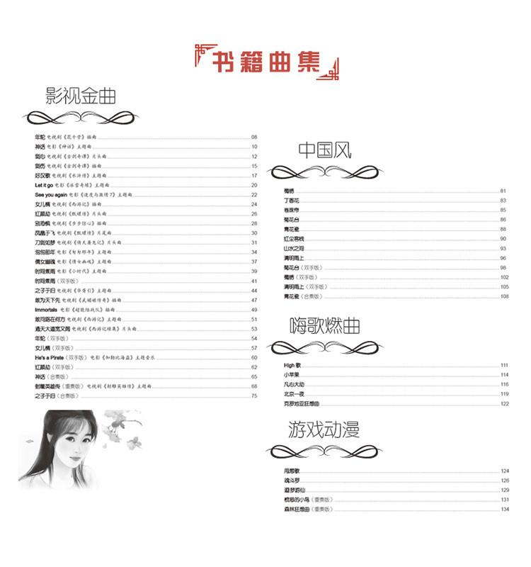 古筝|古筝改编作品集弦语嫣然:玉面小嫣然古筝改编作品集