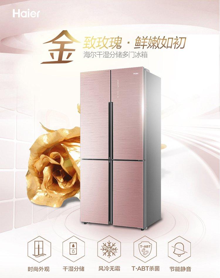 海尔冰箱486升风冷无霜家用变频多门电冰箱1级能效