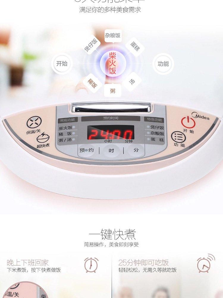midea/美的智能预约3l迷你mb-wfs3018q电饭煲