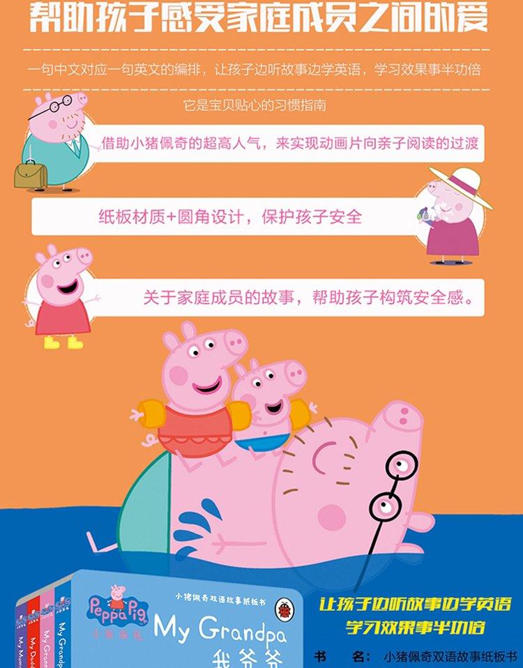 小猪佩奇双语故事纸板书共4册中英文版 0-3-4-6岁儿童翻翻书 peppa