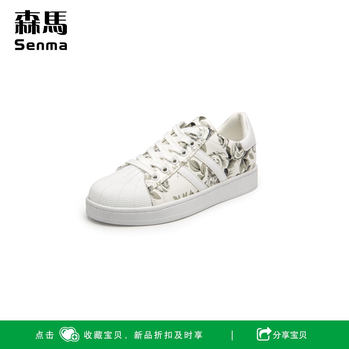 森马【潮流印花·贝壳头】2018年秋季新品女鞋子时尚
