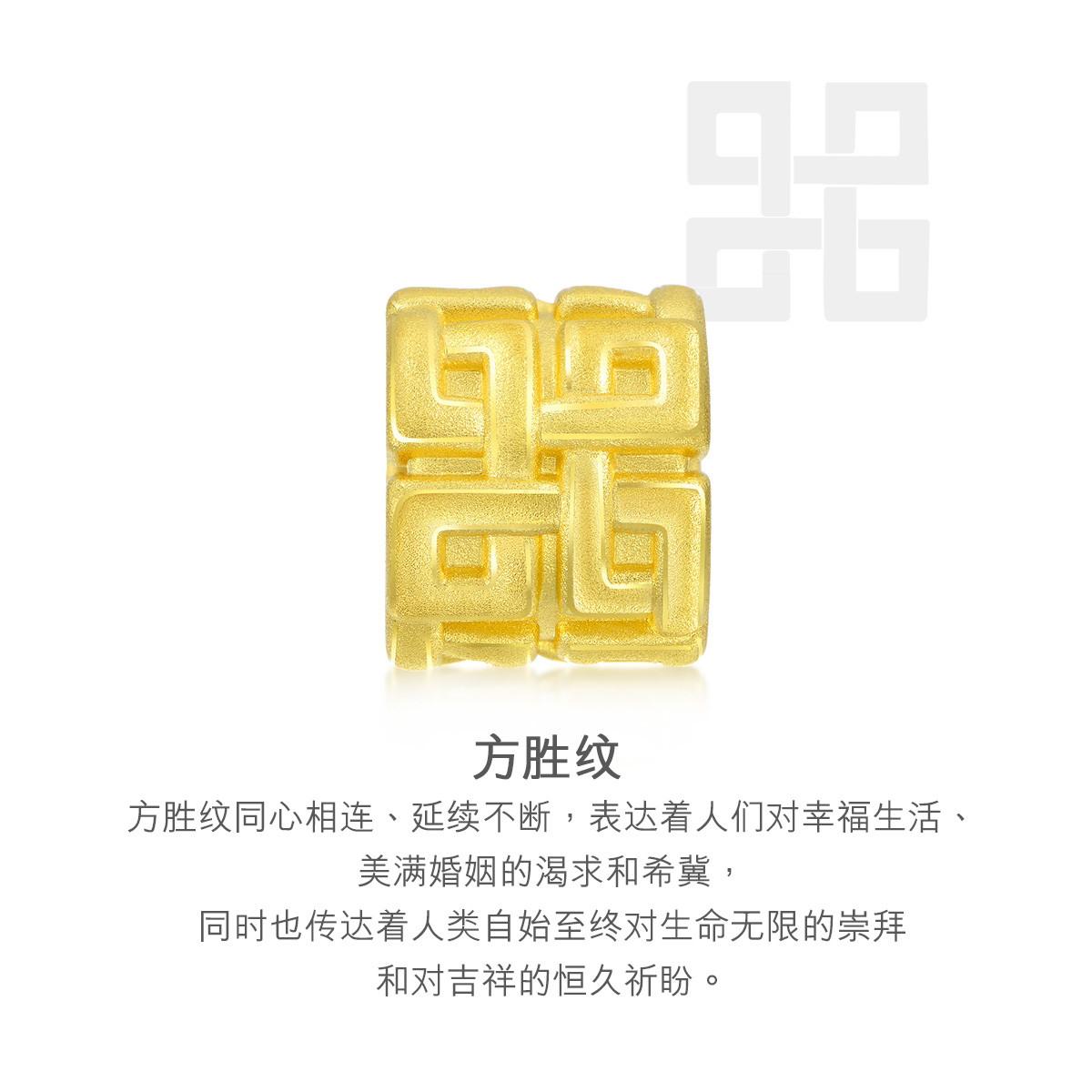 周生生周生生黄金Charme方胜纹转运珠(配绳需另购)B90345c如图