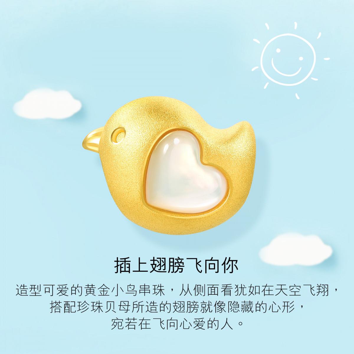 周生生周生生黄金(足金)Charme可爱系列小鸟贝母转运珠(配绳需另购)91591CB000001如图
