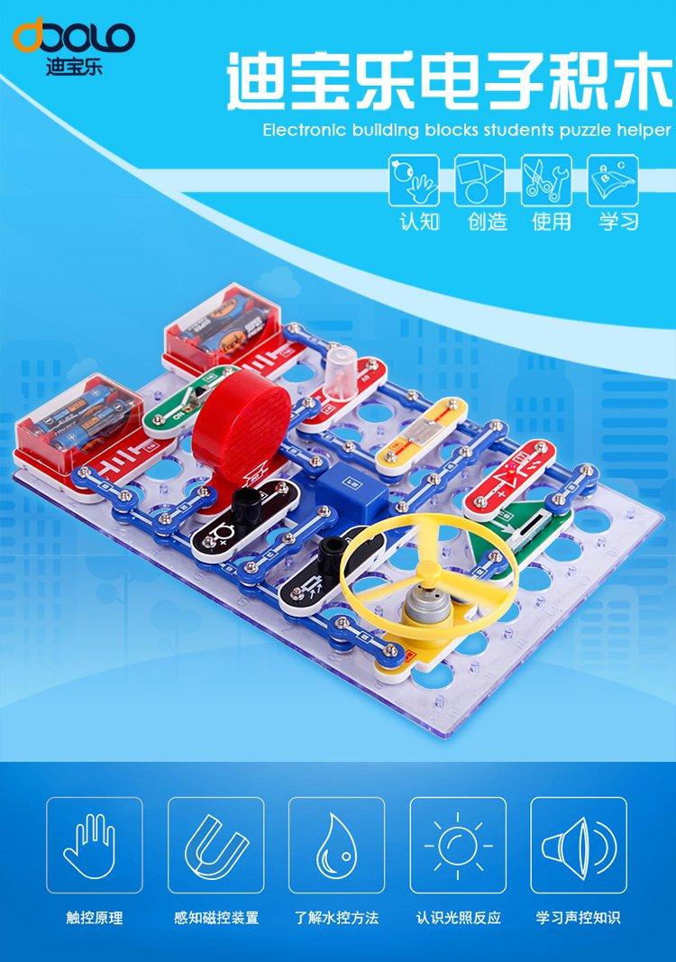 迪宝乐电子积木星空版二代益智电路拼装拼插积木