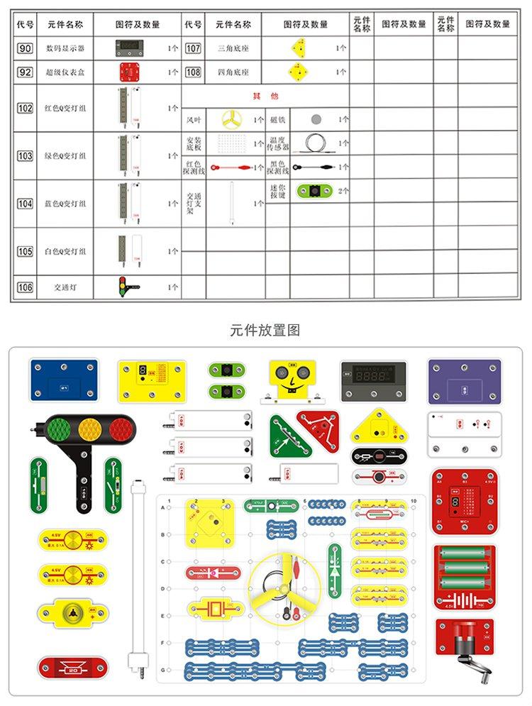 迪宝乐电子积木荣耀版二代益智电路拼装拼插积木