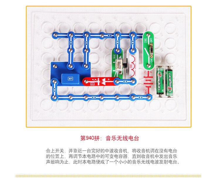 迪宝乐电子积木1366拼二代益智电路拼装拼插积木