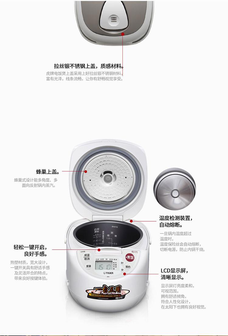 虎牌日本原装进口电饭煲jba-s18c