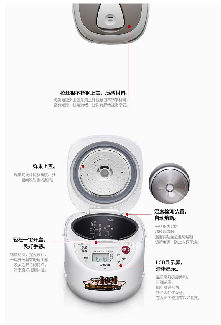 虎牌日本原装进口电饭煲jba-s10c