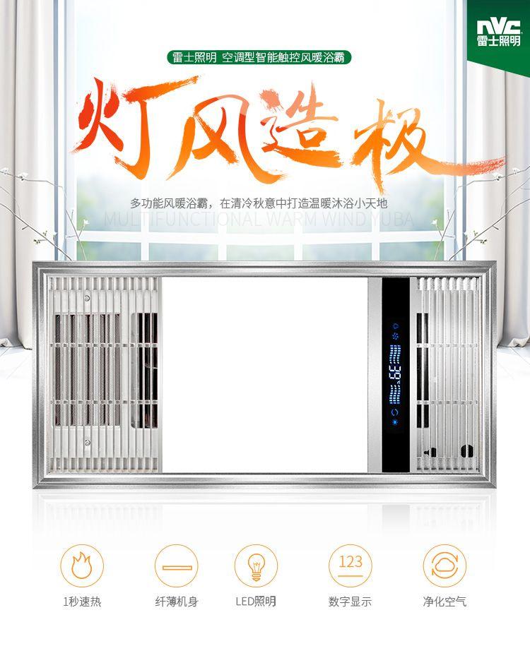 旗舰店-雷士照明专场直发货 多功能超导浴霸