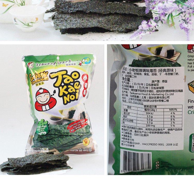调味海苔(原味)32g*3包