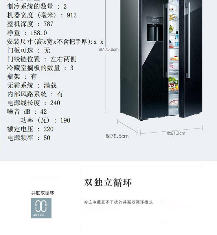 西门子 545升家居互联变频无霜冰箱