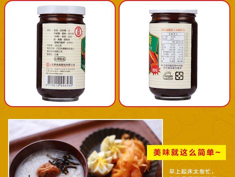 烤肉酱_烤肉酱(辣味) 240g/瓶