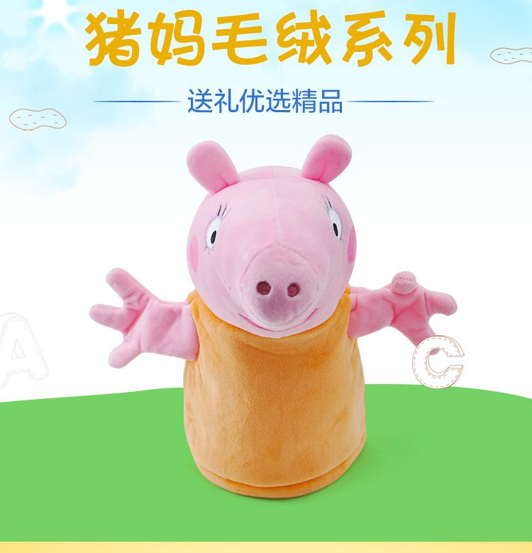 小猪佩奇 婴幼儿安抚毛绒玩具手偶 猪妈