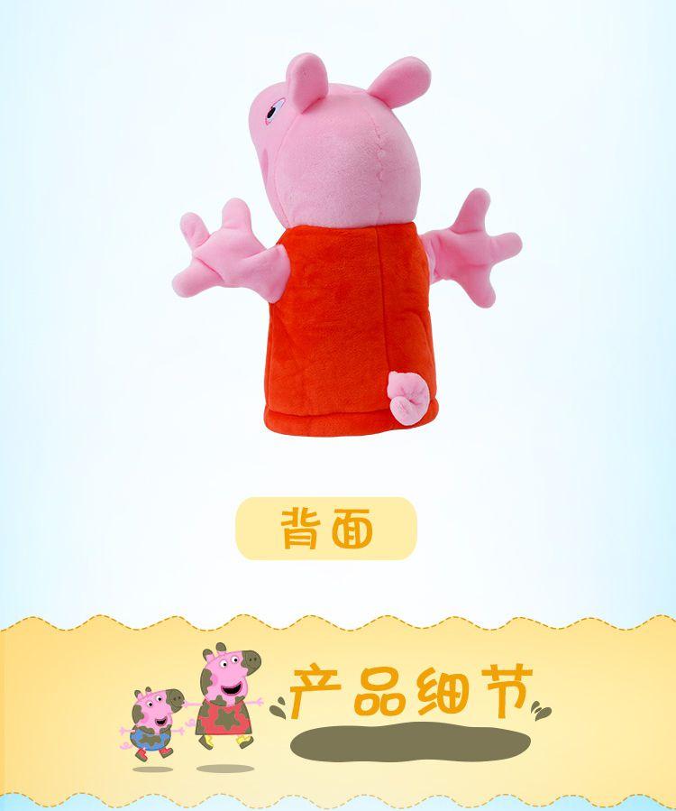 小猪佩奇 婴幼儿安抚毛绒玩具 动画角色模拟手偶 佩奇