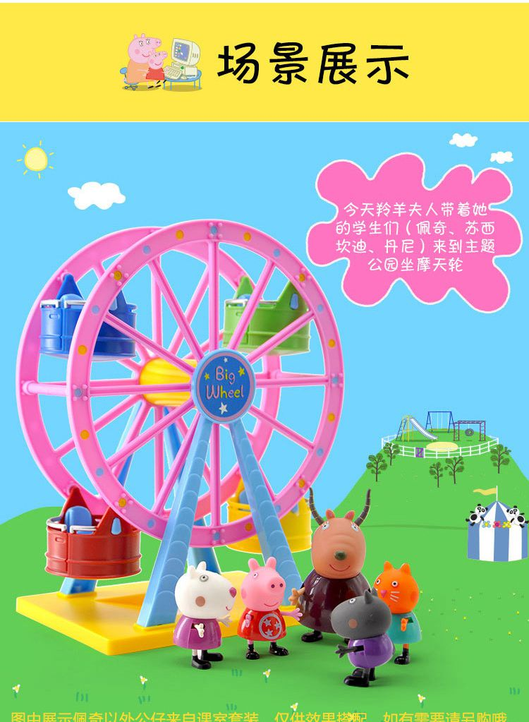 英国小猪佩奇可爱卡通玩具专场小猪佩奇peppa pig玩具