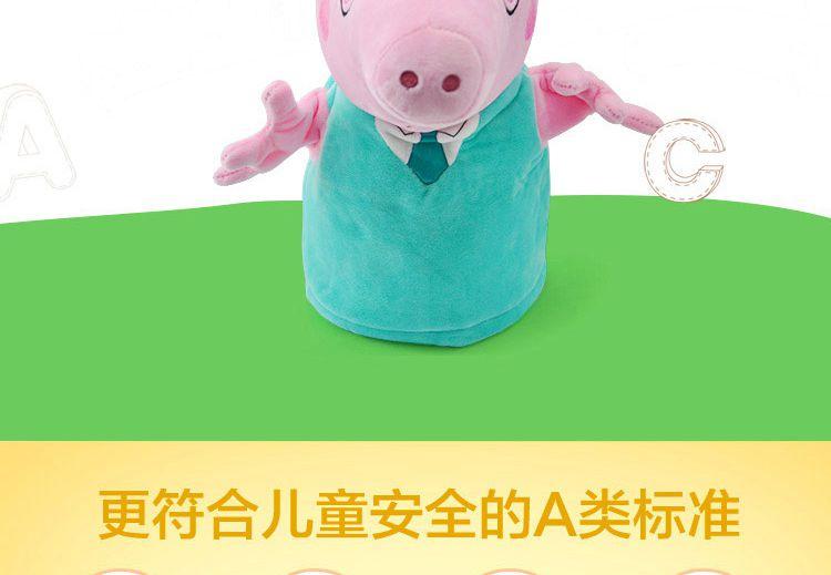 小猪佩奇 婴幼儿安抚毛绒玩具手偶 猪爸