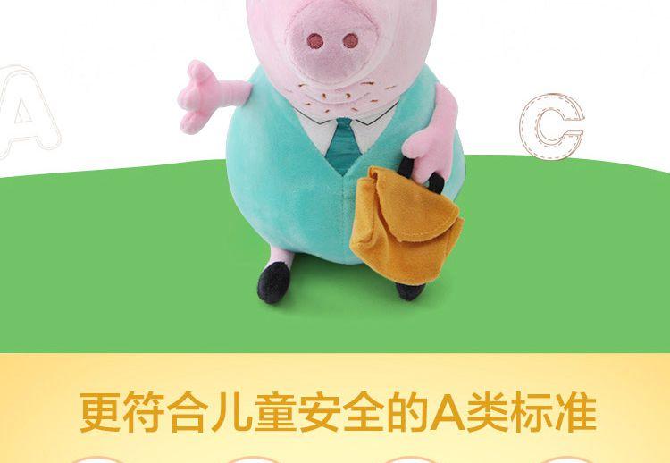 小猪佩奇 毛绒公仔玩具 猪爸爸 30cm