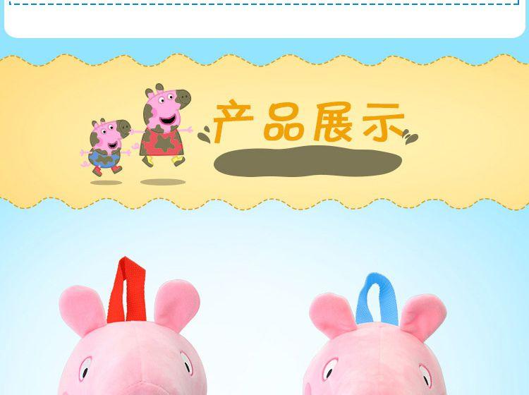 小猪佩奇正版毛绒公仔背包 儿童包 佩奇