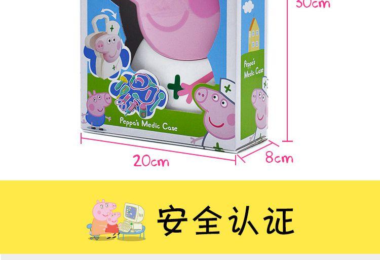 小猪佩奇 角色扮演系列玩具 护士手提盒