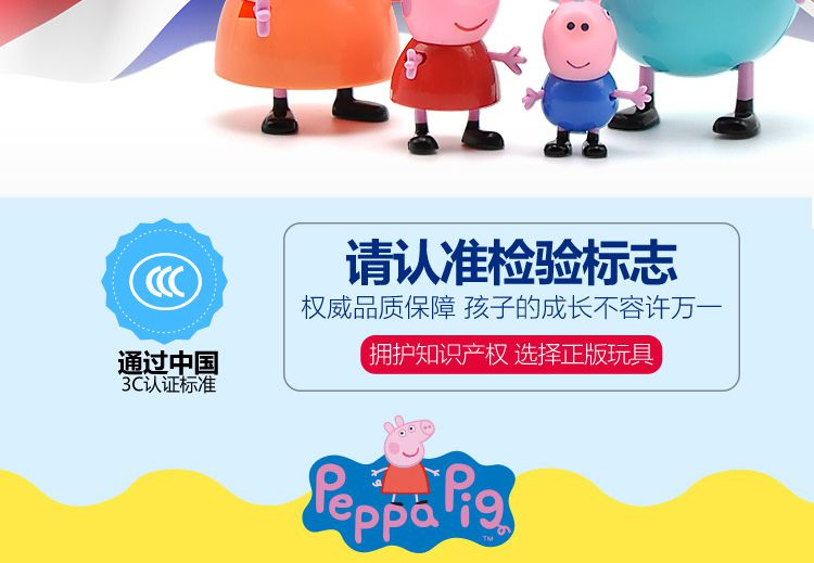 英国小猪佩奇可爱卡通玩具专场小猪佩奇 角色扮演系列