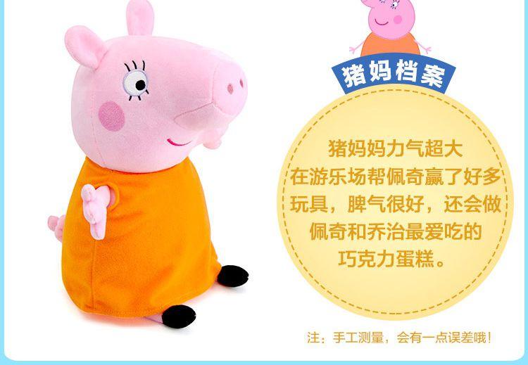 英国小猪佩奇可爱卡通玩具专场小猪佩奇 毛绒公仔玩具