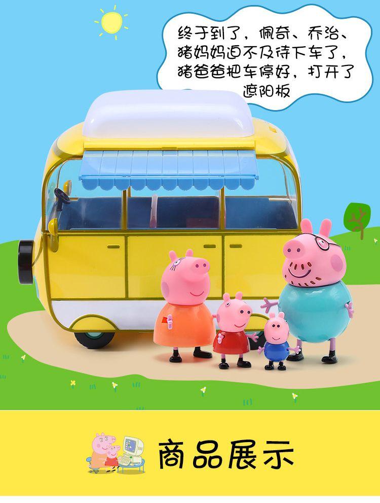 小猪佩奇peppa pig玩具 大露营车套装
