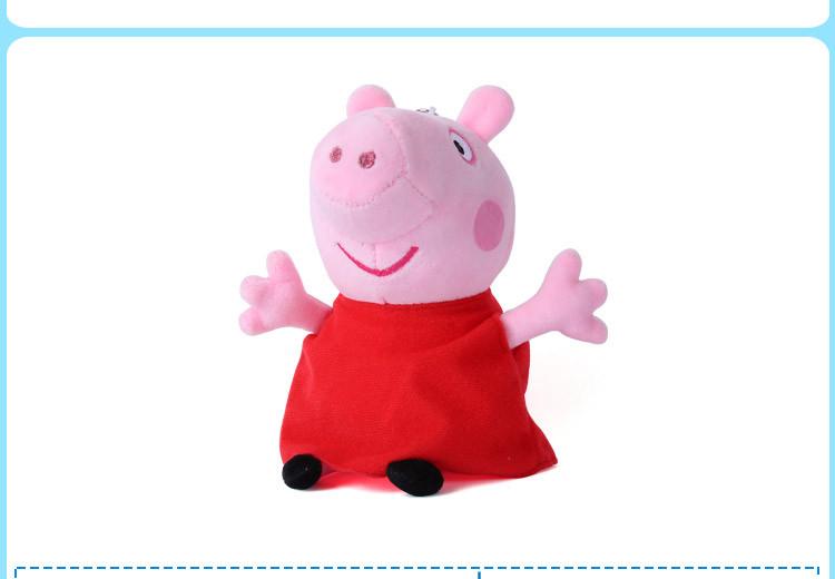 英国小猪佩奇可爱卡通玩具专场小猪佩奇 毛绒公仔 19