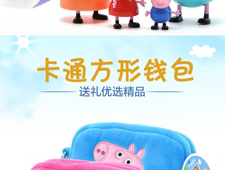 英国小猪佩奇可爱卡通玩具专场 【两件起售】小猪佩奇 卡通长方形钱包