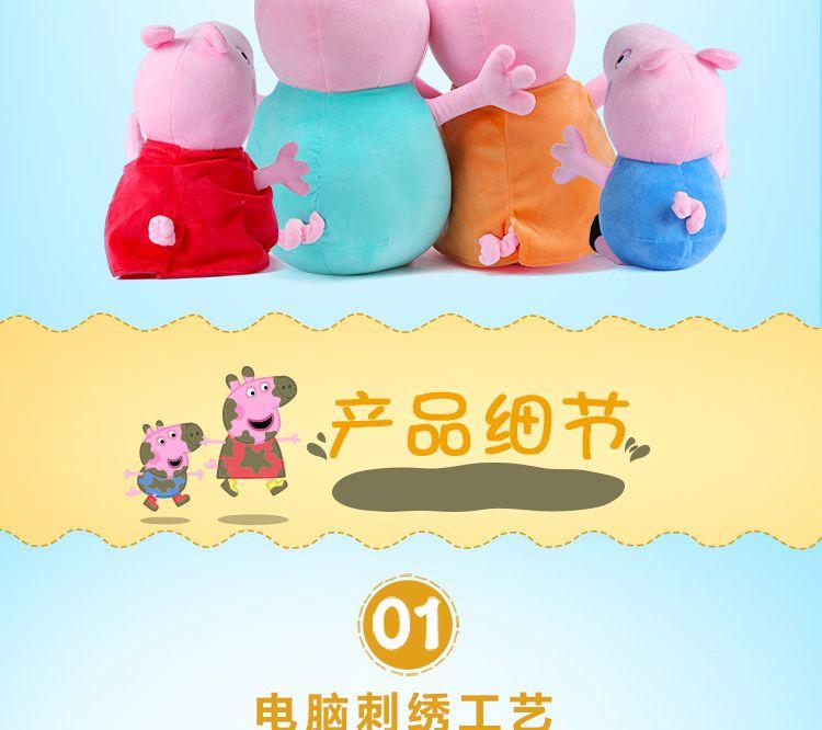 小女神萌萌哒毛绒玩具专场(混合)小猪佩奇 毛绒一家四