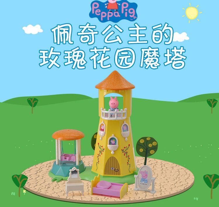英国小猪佩奇可爱卡通玩具专场佩奇公主的玫瑰花园06