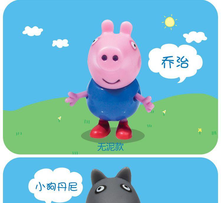 英国小猪佩奇可爱卡通玩具专场场景角色补充 佩奇和们