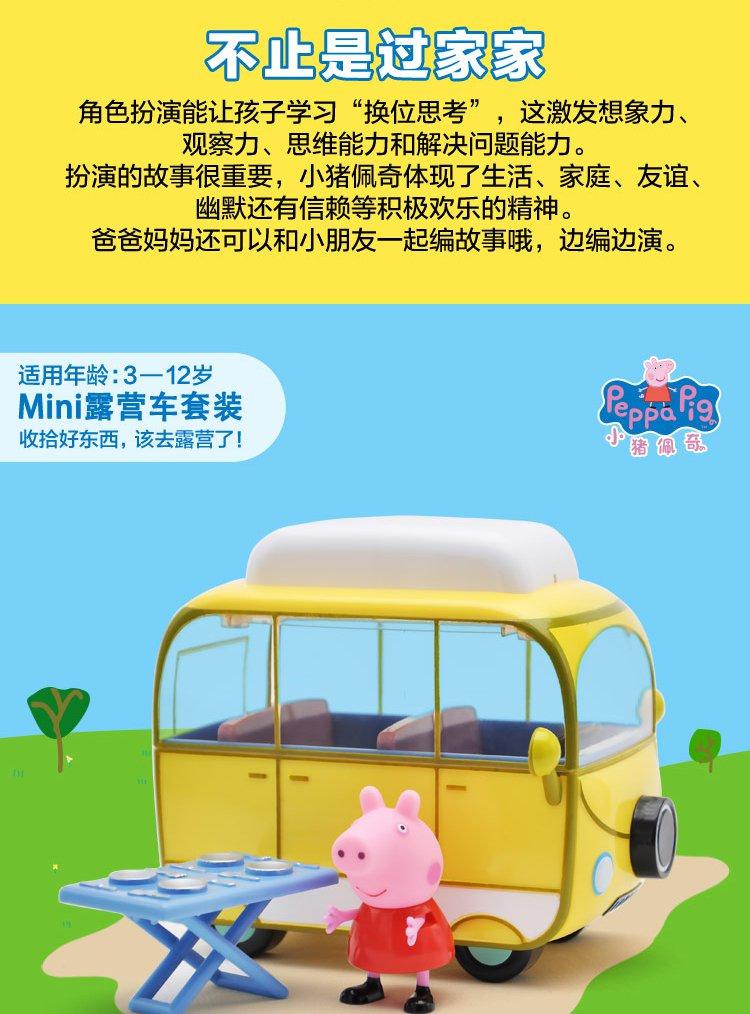 英国小猪佩奇可爱卡通玩具专场小露营车玩具套装05325
