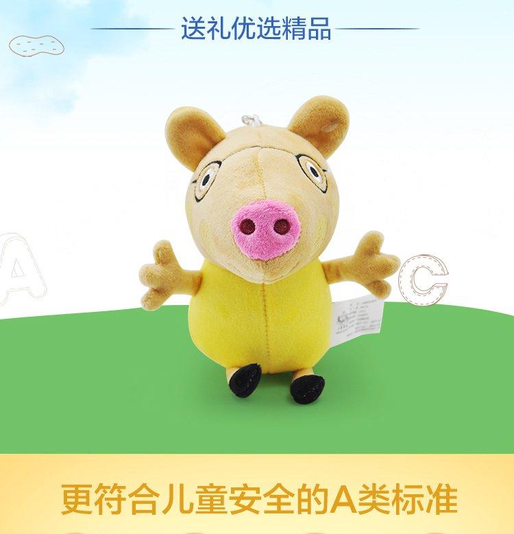 宝贝也要萌萌哒卡通毛绒玩具专场(混合)小猪佩奇的 1.