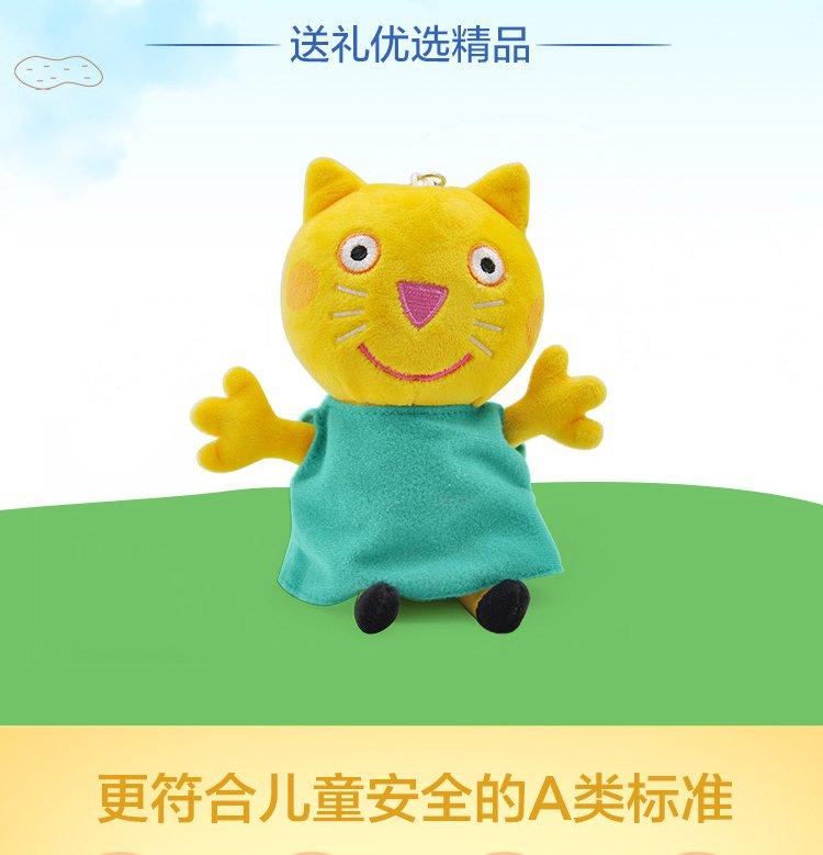 小猪佩奇的朋友毛绒公仔 小猫坎迪