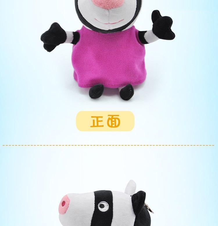 英国小猪佩奇可爱卡通玩具专场 小猪佩奇的朋友毛绒公仔 斑马苏怡