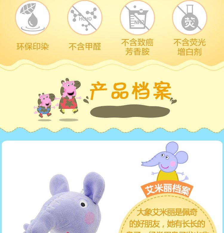 安抚宝宝不哭不闹的玩具小猪佩奇的朋友毛绒公仔 大象