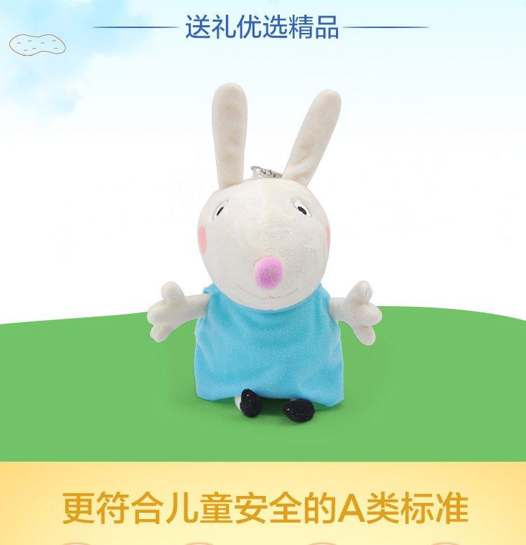 英国小猪佩奇可爱卡通玩具专场 小猪佩奇的朋友毛绒公仔 小兔瑞贝卡