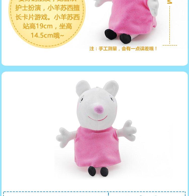 小猪佩奇的朋友毛绒公仔 小羊苏茜