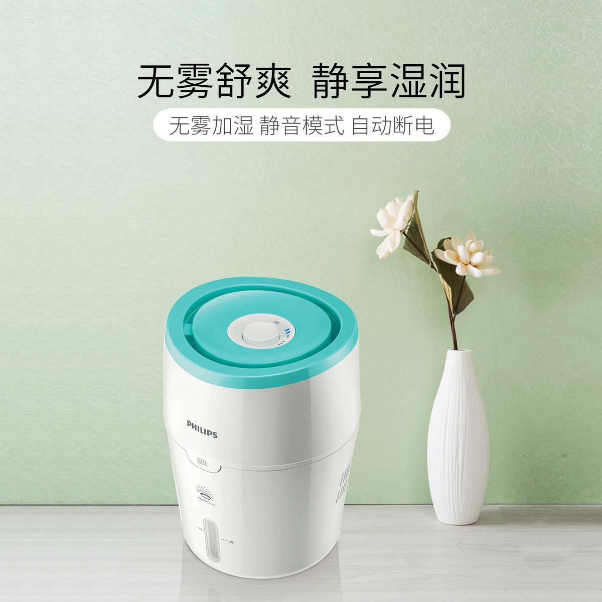 飞利浦飞利浦HU4801家用静音无雾空气加湿器卧室净化器加湿器HU4801/00