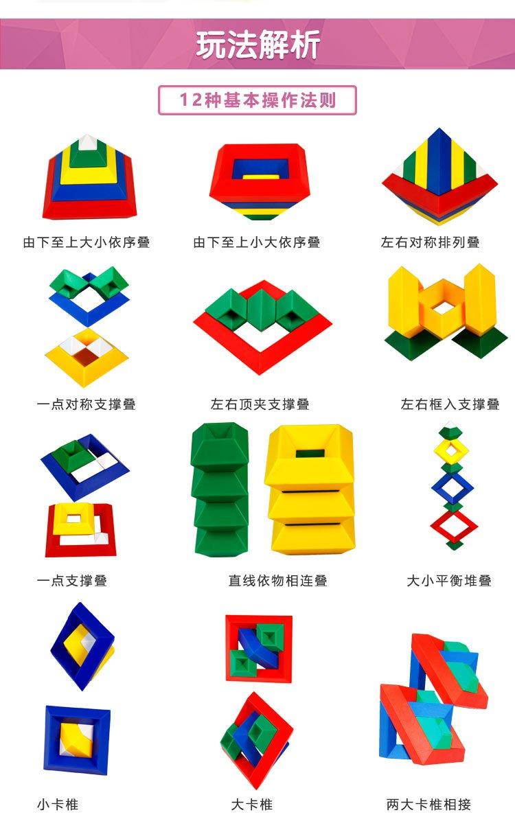 3d菱形积木幼儿早教益智拼搭建构积木 玩法: 堆砌,叠套,串联,建构
