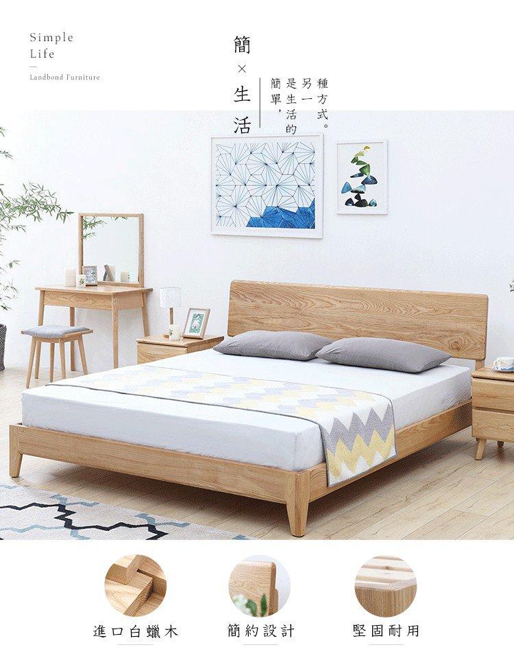 时物系列 简约线条 北欧 实木床  风格: 北欧/宜家 床结构: 组装式